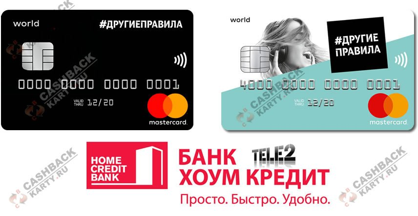 Карта Другие Правила [Home Credit Bank]