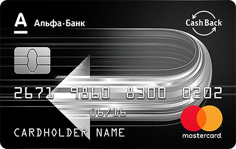 кредитная платежная карта cash back