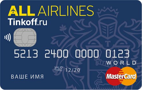 Tinkoff All Airlines Debit (Дебетовая) карта с 1,5 кэшбеком милями за ЖКХ
