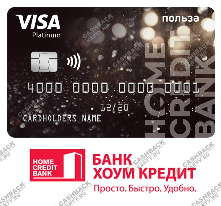 Карта Польза [Home Credit Bank]