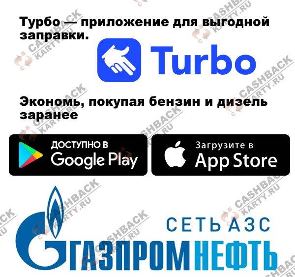 Turbo App мобильное приложение для экономии на топливе || Обзор сервиса Турбо ап