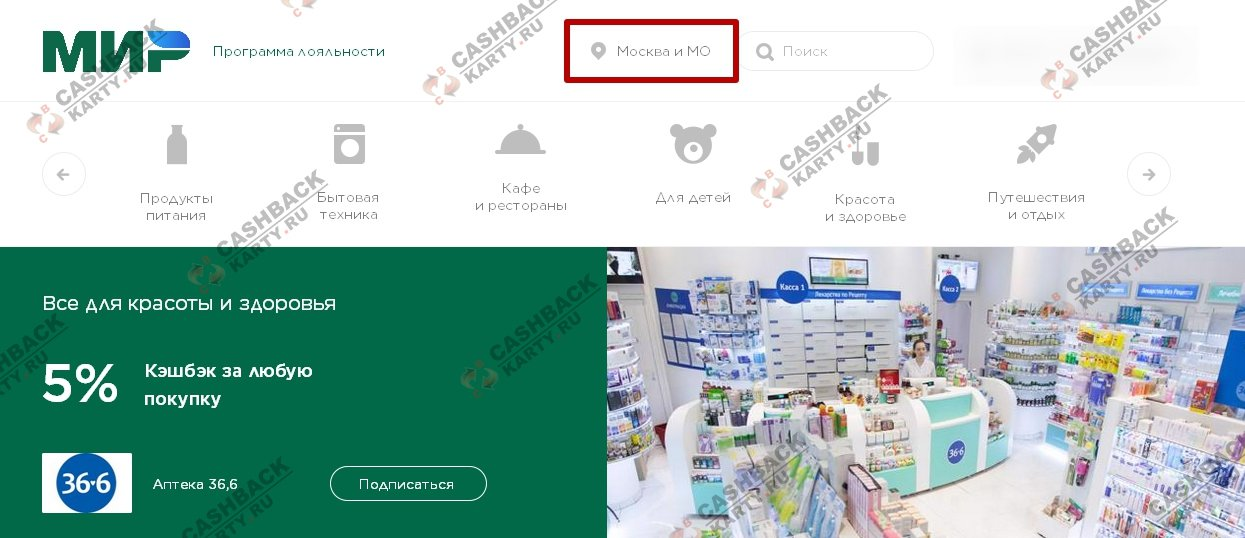 Дополнительный кэшбек отPrivetmir.ru (Привет МИР) ваптеках 36,6 ввиде 5% КБвМоскве иМО