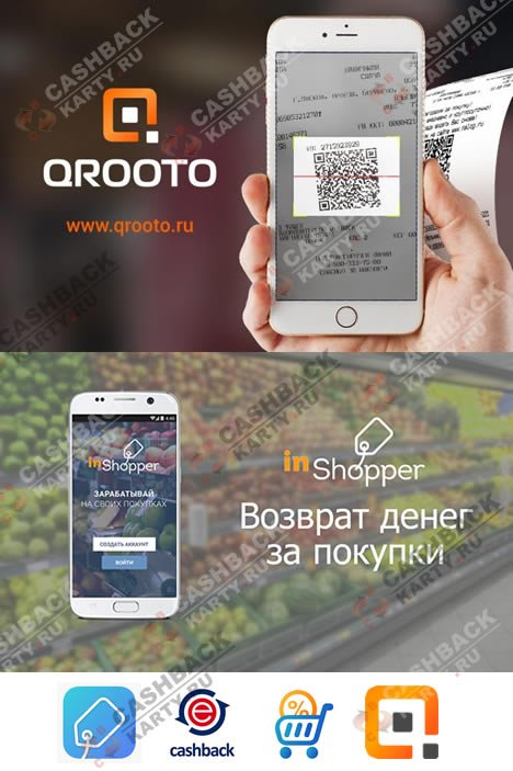 Кэшбек с чеков от QROOT, InShopper, ePN Cashback, Cash4Brands